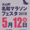 【大山町名和マラソンフェスタ 2019】結果・速報(リザルト)