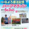 【なよろ憲法記念ハーフマラソン 2019】結果・速報(リザルト)