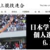【日本学生陸上競技個人選手権 2018】スタートリスト (出場選手一覧)