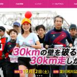 中止【2019 大阪30K秋大会】結果・速報(リザルト)