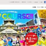 【大阪マラソン 2019】市民アスリート枠 4月3日12:00開始。10分で定員締切り