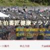 【第30回 佐伯番匠健康マラソン 2019】結果・速報(リザルト)
