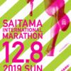 【さいたま国際マラソン 2019】エントリー5月20日開始。川内優輝、大会サポーター