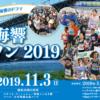 【下関海響マラソン 2019】結果・速報(ランナーズアップデート)
