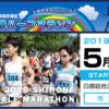 【第33回 白根ハーフマラソン 2019】結果・速報(リザルト)