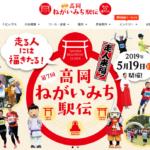 【第7回 高岡ねがいみち駅伝 2019】結果・速報(リザルト)
