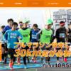 【2019 東京30K 秋大会】結果・速報(ランナーズアップデート)