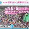 【第31回 豊平川マラソン 2019】結果・速報(ランナーズアップデート)