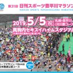 【第31回 豊平川マラソン 2019】エントリー1月14日開始。結果・速報(リザルト)