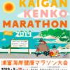 【第34回 浦富海岸健康マラソン 2019】結果・速報(リザルト)