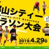 【郡山シティーマラソン 2019】エントリー1月15日開始。結果・速報(リザルト)