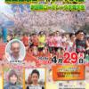 【第67回 山田記念ロードレース 2019】結果・速報(リザルト)