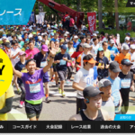 【山中湖ロードレース 2019】エントリー1月1日開始。結果・速報(リザルト)