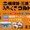 【横須賀・三浦100km・65kmみちくさウルトラマラソン 2018】結果・速報(リザルト)