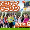 【よこてシティハーフマラソン 2019】結果・速報(リザルト)