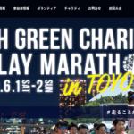 【24時間グリーンチャリティリレーマラソン 2019】結果・速報(リザルト)