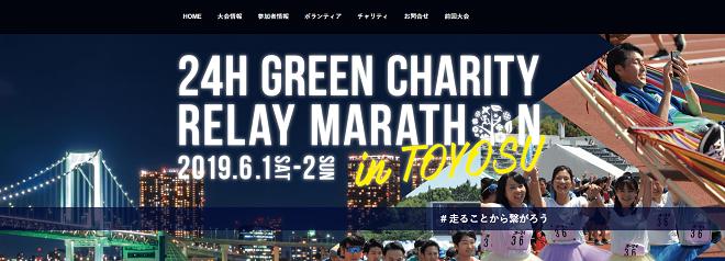 24時間グリーンチャリティリレーマラソン2019画像