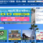 【青島太平洋マラソン 2019】エントリー6月19日開始。42分で定員締切り(前回)