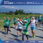 【信州安曇野ハーフマラソン 2019】エントリー1月12日開始。結果・速報(リザルト)