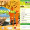 【千曲川ハーフマラソン 2019】エントリー7月26日開始。結果・速報(リザルト)