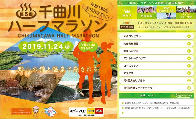 千曲川ハーフマラソン2019画像