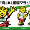 【千歳JAL国際マラソン 2019】エントリー2月8日開始。結果・速報(リザルト)