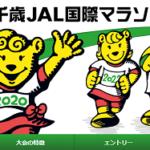 【千歳JAL国際マラソン 2019】結果・速報(ランナーズアップデート)