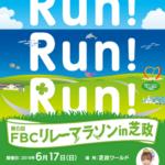 【第6回 FBCリレーマラソン in 芝政 2018】結果・速報(リザルト)
