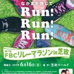 【第7回 FBCリレーマラソン in 芝政 2019】結果・速報(リザルト)