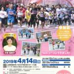 【第15回 笛吹市桃の里マラソン 2019】結果・速報(リザルト)