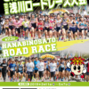 【第23回 花火の里浅川ロードレース 2019】結果・速報(リザルト)