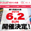 【果樹王国ひがしね さくらんぼマラソン 2019】エントリー2月1日開始。結果・速報(リザルト)