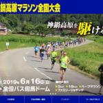 【終了】兵庫神鍋高原マラソン 2019 結果・速報(リザルト)