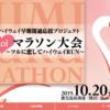 【出水ツルkoiマラソン 2019】結果・速報(ランナーズアップデート)