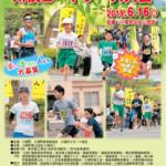【第46回 川俣ロードレース 2019】結果・速報(リザルト)