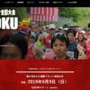 【第27回 みかた残酷マラソン 2019】結果・速報(リザルト)