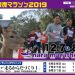 【奈良マラソン 2019】結果・速報・完走率(リザルト)招待選手