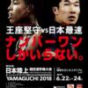 【日本陸上競技選手権 2018】エントリーリスト (出場選手一覧)