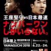 【日本陸上競技選手権 2018】結果・速報(リザルト)