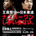 【第102回 日本陸上競技選手権 2018】結果・速報(リザルト)