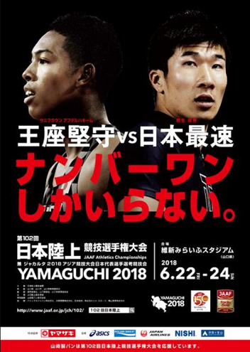 日本陸上競技選手権 2018 エント...