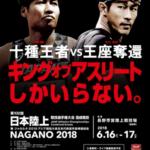 日本陸上競技選手権 2018【混成競技】結果・速報(リザルト)