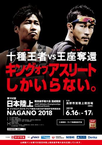 日本陸上競技選手権 2018【混成...