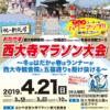 【おかやま西大寺マラソン 2019】結果・速報(リザルト)