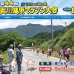 【第44回 奥川健康マラソン 2019】結果・速報(リザルト)