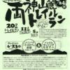 【日本百名山・両神山麓トレイルラン 2018】結果・速報(リザルト)