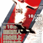 【田島直人記念陸上競技 2019】結果・速報(リザルト)
