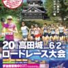 【第20回 高田城ロードレース 2019】結果・速報(リザルト)