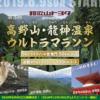 【高野山・龍神温泉ウルトラマラソン 2019】結果・速報(リザルト)