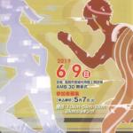 【第39回 高岡万葉マラソン 2019】結果・速報(リザルト)